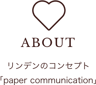 ABOUT リンデンのコンセプト「paper communications」